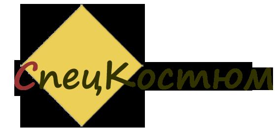 СпецКостюм
